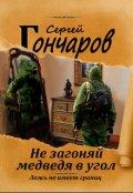 """Обложка книги """"Не загоняй медведя в угол"""""""
