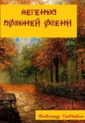 """Обложка книги """"Легенда поздней осени"""""""