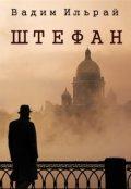 """Обложка книги """"Штефан"""""""
