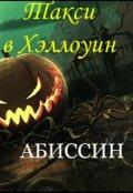 """Обложка книги """"Такси в Хэллоуин"""""""