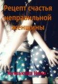 """Обложка книги """"Рецепт счастья неправильной женщины"""""""