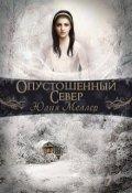 """Обложка книги """"Опустошенный север"""""""