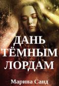 """Обложка книги """"Дань тёмным лордам"""""""