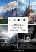 """Обложка книги """"Делирий 3 - Печать элементов"""""""