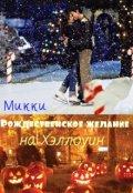 """Обложка книги """"Рождественское желание на Хэллоуин"""""""