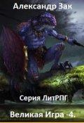 """Обложка книги """"Великая Игра - 4."""""""