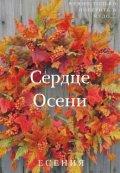 """Обложка книги """"Сердце Осени"""""""