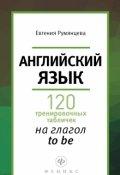 """Обложка книги """"120 тренировочных таблиц на глагол to be"""""""