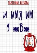 """Обложка книги """"И имя им 9 """"В"""""""""""