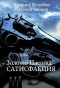 """Обложка книги """"Золото Плевны: сатисфакция"""""""