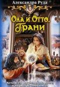 """Обложка книги """"Ола и Отто-3,4. Грани. Столица"""""""