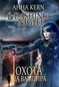 """Обложка книги """"The dashing night. Охота на вампира"""""""