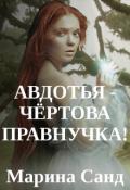 """Обложка книги """"Авдотья - чёртова правнучка!"""""""