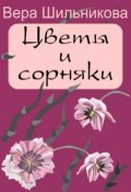 """Обложка книги """"Цветы и сорняки"""""""