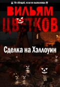 """Обложка книги """"Сделка на Хэллоуин"""""""