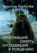 """Обложка книги """"Проспавший смерть, опоздавший к рождению"""""""