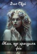 """Обложка книги """"Там, где прячутся феи"""""""