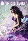 """Обложка книги """"Лилия для герцога"""""""