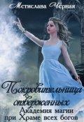 """Обложка книги """"Покровительница отверженных. Академия при Храме всех богов"""""""