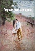 """Обложка книги """"Городские истории, сборник рассказов"""""""