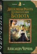"""Обложка книги """"Дипломная работа по обитателям болота"""""""