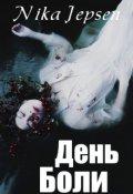 """Обложка книги """"День Боли"""""""