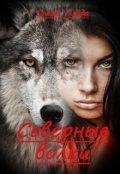 """Обложка книги """"Северные волки"""""""