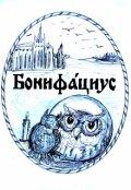 "Обложка книги ""Бонифациус"""