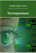 """Обложка книги """"Тестировщик"""""""