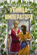 """Обложка книги """"Убийца императора """""""