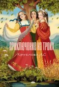 "Обложка книги ""Приключение на троих"""