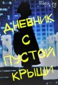 """Обложка книги """"Дневник с пустой крыши"""""""
