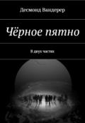 """Обложка книги """"Чёрное пятно"""""""