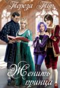 """Обложка книги """"Женить принца"""""""