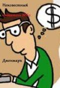 """Обложка книги """"Неизвестный читатель №62"""""""