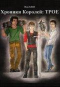 """Обложка книги """"Хроники Королей: Трое"""""""