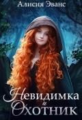"""Обложка книги """"Невидимка и Охотник"""""""