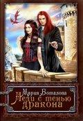 "Обложка книги ""Леди с тенью дракона"""