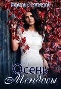 """Обложка книги """"Осень Мендосы"""""""