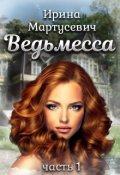 """Обложка книги """"Ведьмесса, часть 1-3"""""""