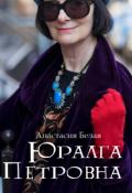 "Обложка книги ""Юралга Петровна"""