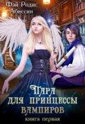 """Обложка книги """"Пара для принцессы вампиров"""""""