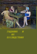 """Обложка книги """"Гадания и их последствия"""""""