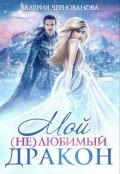 """Обложка книги """"Мой (не)любимый дракон"""""""