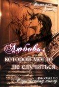 """Обложка книги """"Любовь, которой могло не случиться"""""""