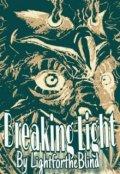 """Обложка книги """"Разбивающий Свет / Breaking Light"""""""