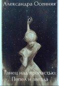 """Обложка книги """"Танец над пропастью: пепел и звезда """""""
