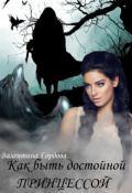 """Обложка книги """"Каролинн: Как быть достойной принцессой"""""""