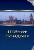"""Обложка книги """"Шёпот Лондона"""""""