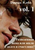 """Обложка книги """"Разведенная жена или жили долго и счастливо? vol.1"""""""